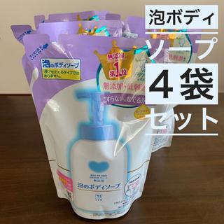 牛乳石鹸 - カウブランド 無添加 泡のボディソープ 詰替用(500ml) 4袋セット