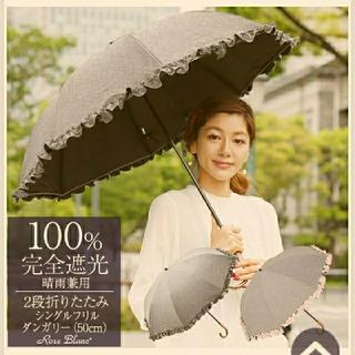 大人気!芦屋ロサブラン 完全遮光100% 二段折り日傘 ダンガリーグレー 美品