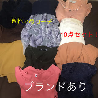 スナイデル(snidel)の美品 綺麗めの服 洋服10点セット スナイデルなどブランドあり(セット/コーデ)