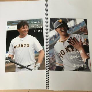 石川慎吾 ジャイアンツ  巨人 ポストカード 2枚セット