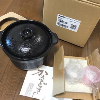 Rinnai - 新品未使用リンナイかまどさん自動炊き土鍋 RTR-20IGA