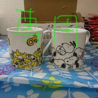 スヌーピー(SNOOPY)のめろたん様専用 スヌーピー マグカップ 2個セット(グラス/カップ)