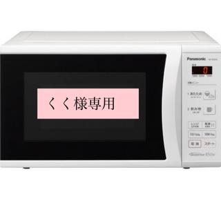 Panasonic - 新品 電子レンジ 22L パナソニック NE-E22A2-W