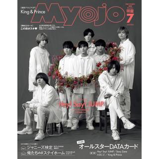 集英社 - Myojo 7月号 ちっこい 抜けなし