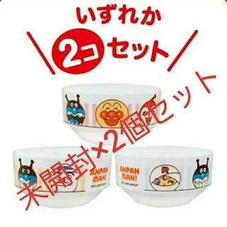 スカイラーク(すかいらーく)の【新品】アンパンマン 小鉢 2個セット(食器)