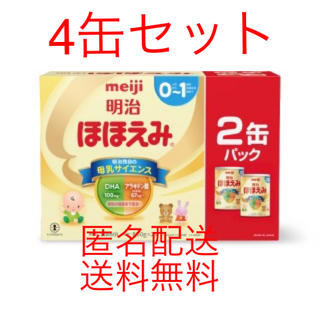 メイジ(明治)の明治 ほほえみ 2缶パック 2セット(その他)