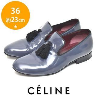 セリーヌ(celine)の美品❤セリーヌ タッセル オペラシューズローファー 36(約23cm 8600→(ローファー/革靴)