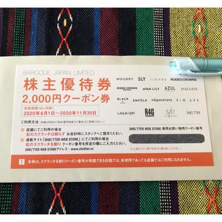マウジー(moussy)のバロックジャパン 優待 買い物券 冊子付き 2020年11月30日まで(ショッピング)