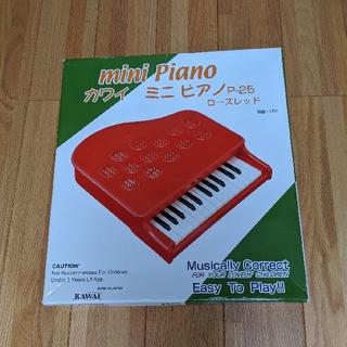 カワイミニピアノ(P-25)ローズレッド
