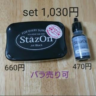 ステイズオン 黒 インク(印鑑/スタンプ/朱肉)