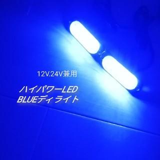 ハイパワー LED ディライト 12V 24V 兼用 ブルー2個セット