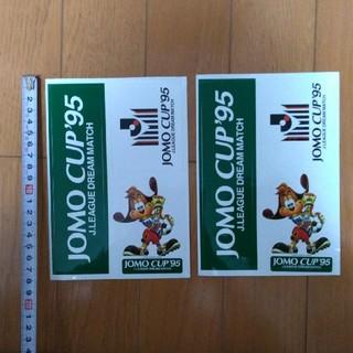 JOMO CUP'95 ステッカー 2枚 Jリーグシール(記念品/関連グッズ)