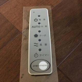 アトモスフィア(ATMOSPHERE)の新品 未使用‼️アトモスフィア空気清浄機 リモコン(空気清浄器)