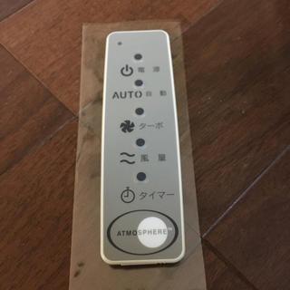 アムウェイ(Amway)の新品未使用‼️アトモスフィア 空気清浄機 リモコン(空気清浄器)