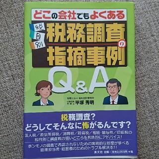 税目別・税務調査の指摘事例Q&A どこの会社でもよくある(ビジネス/経済)