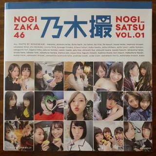 乃木坂46 - 乃木坂46 写真集 『乃木撮』vol.1