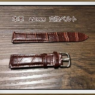 新品 本革交換ベルト 20 mm  茶色 腕時計ベルト 送料無料(レザーベルト)