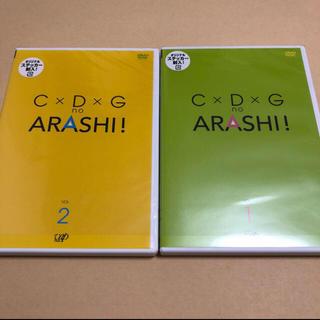 嵐 - 嵐 CDGの嵐 DVD