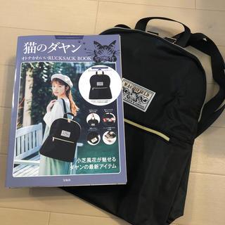 宝島社 - 猫のダヤンオトナかわいいRUCKSACK BOOK