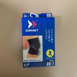 ザムスト(ZAMST)のザムスト  RK-1 膝 サポーター  左S ランニング 未使用品(その他)
