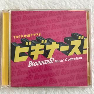 キスマイフットツー(Kis-My-Ft2)のビギナーズ! オリジナルサウンドトラック(テレビドラマサントラ)