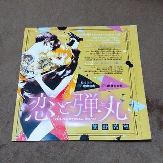ショウガクカン(小学館)の恋と弾丸 ドラマCD(アニメ)
