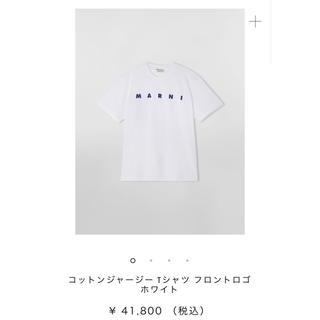 Marni - MARNI ロゴTシャツ