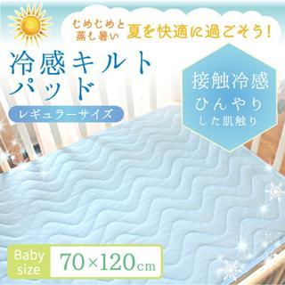 ベビー用冷感キルトパッド ひんやりパッド(シーツ/カバー)