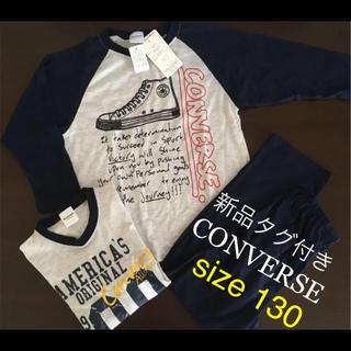 コンバース(CONVERSE)の☆新品タグ付き☆ convers 長袖 半袖 3点セット ルームウェア(パジャマ)
