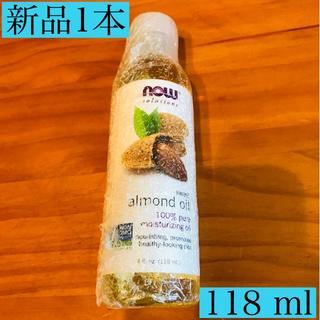 【即購入◯ 新品1本】Now Foods ナウフーズ アーモンドオイル118ml(ボディオイル)