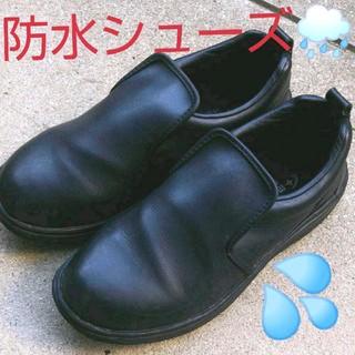 防水!防滑! シューズ(レインブーツ/長靴)