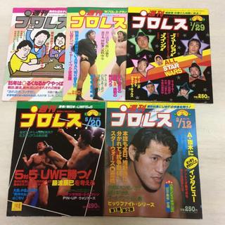週刊プロレス 1985年〜1986年(格闘技/プロレス)