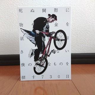 TAKUYA∞ ブログ連続更新記念本(ミュージシャン)