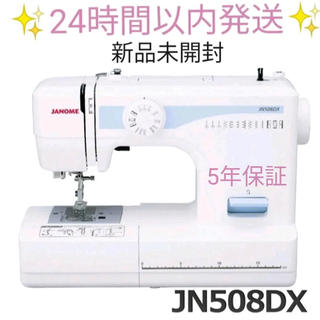 ジャノメ ミシン JN508DX 新品未開封