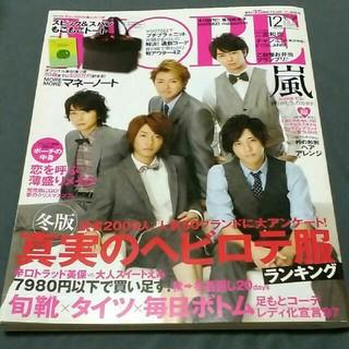アラシ(嵐)のMORE2011年12月号(cover嵐)(ファッション)