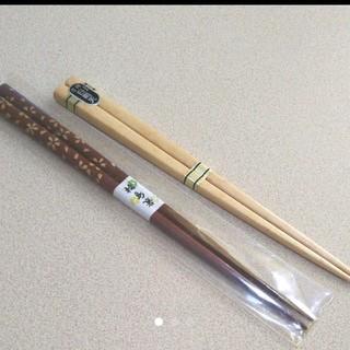輪島塗 箸と厄除け白南天 箸のセット(カトラリー/箸)