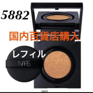 NARS - ★ナーズ NARS 【5882】クッションファンデーション レフィル 新品未使用