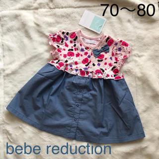 ベベ(BeBe)のワンピース 70〜80 べべルダクティオン BeBe reduction 未使用(ワンピース)