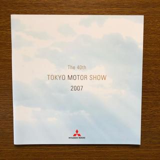ミツビシ(三菱)の三菱 東京モーターショー '07 パンフレット(カタログ/マニュアル)