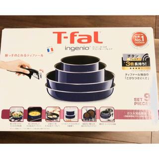 ティファール(T-fal)のT-fal インジニオ・ネオ グランブルー・プレミアム 9セット(鍋/フライパン)