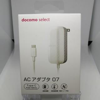 エヌティティドコモ(NTTdocomo)のdocomo 純正 ACアダプター07 新品未使用(バッテリー/充電器)