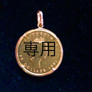 ペンダントトップ(金貨)