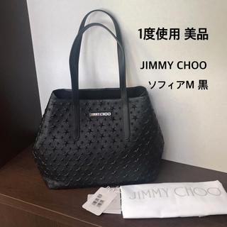 JIMMY CHOO - JIMMY CHOO トートバッグ ソフィア M 黒 エンボススター
