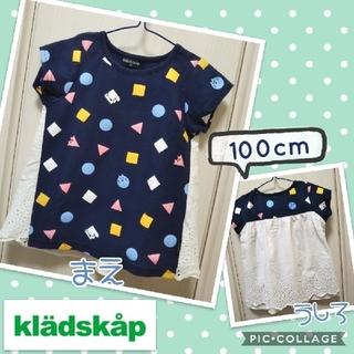 kladskap - kladskap 切り替えTシャツ(100cm)