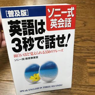 サンマーク出版 - 英語は3秒で話せ! ソニ-式英会話 普及版