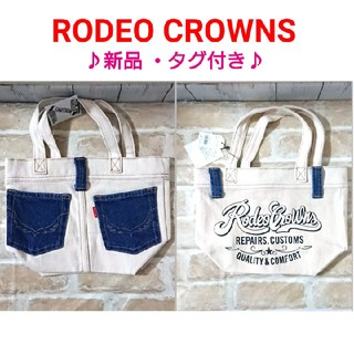 RODEO CROWNS - ドッキングデニムトート♡RODEO CROWNS ロデオクラウンズ 新品 タグ付
