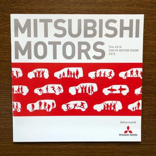 ミツビシ(三菱)の三菱 東京モーターショー '13 パンフレット(カタログ/マニュアル)