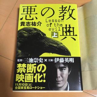ブンゲイシュンジュウ(文藝春秋)の小説 悪の教典 上(文学/小説)