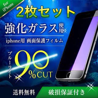 アイフォーン(iPhone)のiPhone7 iPhone8 ブルーライトカット ガラスフィルム(保護フィルム)