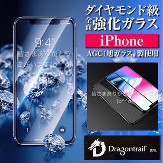 アイフォーン(iPhone)のiPhoneX iPhoneXS iPhone11pro全面保護 ガラスフィルム(保護フィルム)